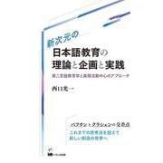新次元の日本語教育の理論と企画と実践―第二言語教育学と表現活動中心のアプローチ [単行本]