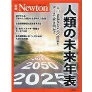 Newton別冊 人類の未来年表(Newton別冊) [ムックその他]