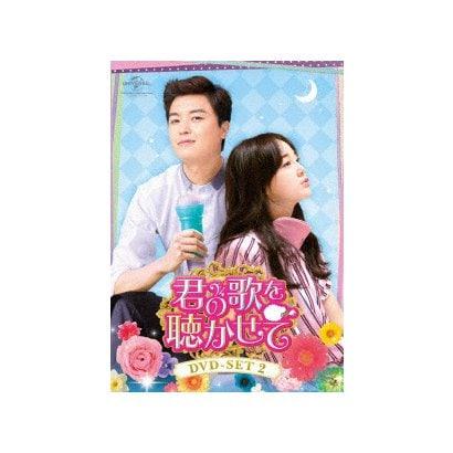 君の歌を聴かせて DVD-SET2 [DVD]