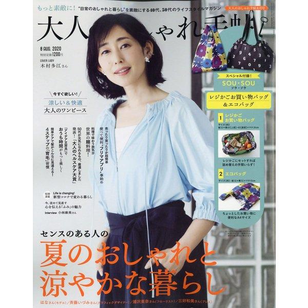 大人のおしゃれ手帖 2020年 08月号 [雑誌]
