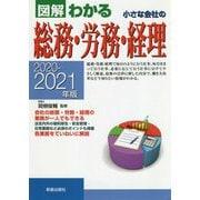 図解わかる 小さな会社の総務・労務・経理〈2020-2021年版〉 [単行本]