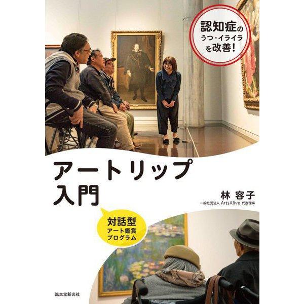 アートリップ入門-認知症のうつ・イライラを改善する対話型アート鑑賞プログラム [単行本]