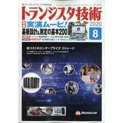 トランジスタ技術 (Transistor Gijutsu) 2020年 08月号 [雑誌]
