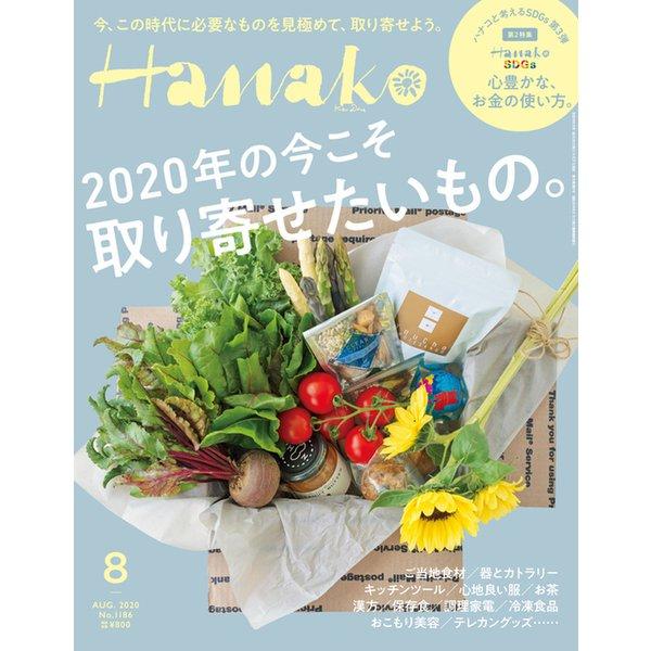 Hanako(ハナコ) 2020年 08月号 [雑誌]