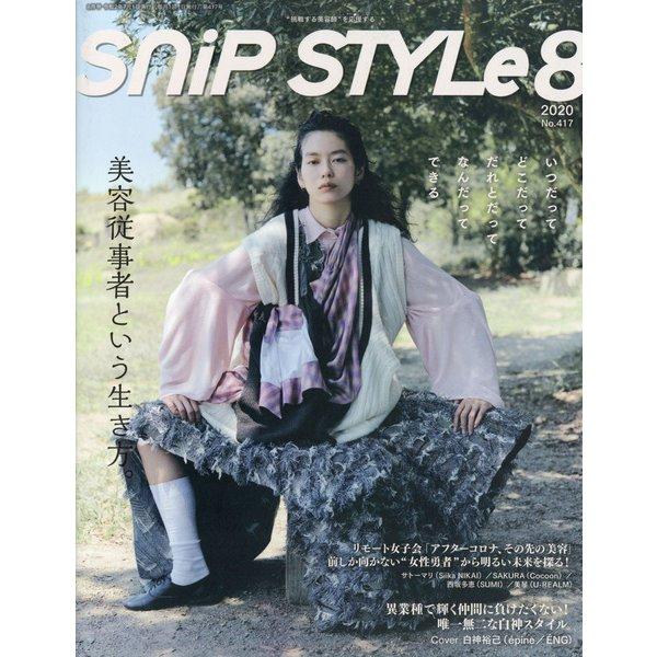 Snip Style (スニップ スタイル) 2020年 08月号 [雑誌]