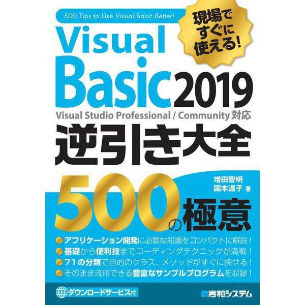 現場ですぐに使える!Visual Basic 2019逆引き大全 500の極意 [単行本]