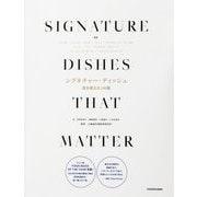 シグネチャー・ディッシュ 食を変えた240皿 SIGNATURE DISHES THAT MATTER [単行本]