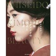 SHISEIDO KIMONO BEAUTY 着物ヘアメイクの視点と技法 [単行本]