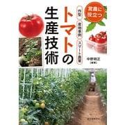 トマトの生産技術-営農に役立つ 作型・産地事例・スマート農業 [単行本]