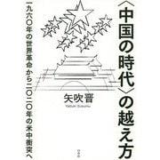〈中国の時代〉の越え方-一九六〇年の世界革命から二〇二〇年の米中衝突へ [単行本]