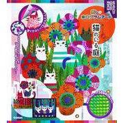 猫のいる庭-こすって塗るキラキラ「貼り絵」(癒しのホログラムアート) [単行本]