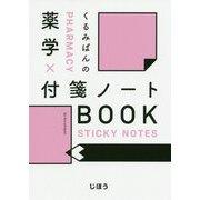 くるみぱんの薬学×付箋ノートBOOK [単行本]