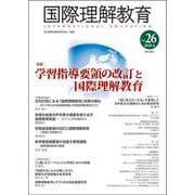国際理解教育 Vol.26(国際理解教育) [全集叢書]