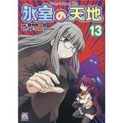 氷室の天地 Fate/school life (13)(4コマKINGSぱれっとコミックス) [コミック]