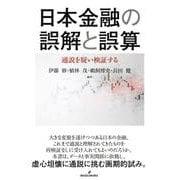日本金融の誤解と誤算―通説を疑い検証する [単行本]
