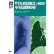 画像診断2020年増刊号(Vol.40 No.11)-解剖と病態生理から迫る呼吸器画像診断(画像診断増刊号) [全集叢書]