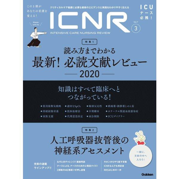 ICNR Vol.7 No.3(Intensive Care Nursing Review)-最新!必読文献レビュー 2020 [単行本]
