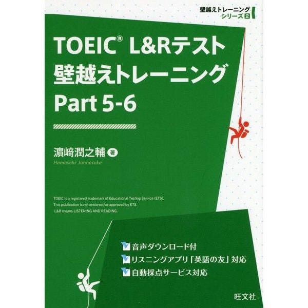 TOEIC L&Rテスト 壁越えトレーニング Part 5-6 [単行本]