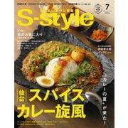 せんだいタウン情報 S-style 2020年7月号 [雑誌]