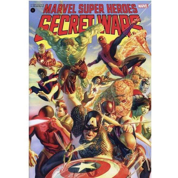 マーベルスーパーヒーローズ:シークレット・ウォーズ 1 [コミック]