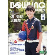 BOWLING magazine (ボウリング・マガジン) 2020年 08月号 [雑誌]