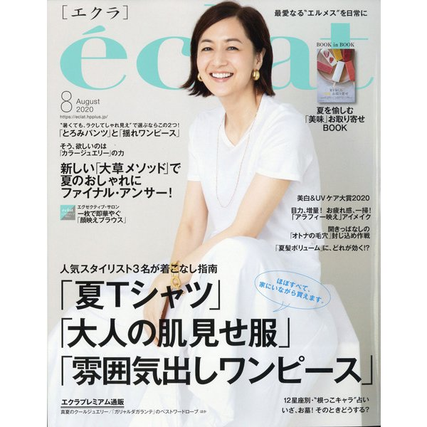 eclat (エクラ) 2020年 08月号 [雑誌]