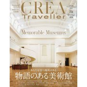 CREA TRAVELLER (クレア トラベラー) 2020年 07月号 [雑誌]