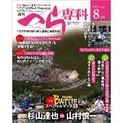 月刊 へら専科 2020年 08月号 [雑誌]