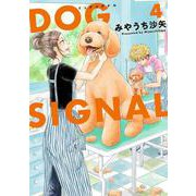 DOG SIGNAL 4<4>(BRIDGE COMICS) [コミック]