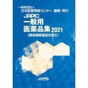JAPIC 一般用医薬品集 2021 [事典辞典]