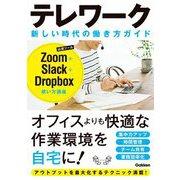 テレワーク 新しい時代の働き方ガイド-Zoom+Slack+Dropbox使い方講座 [単行本]