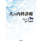犬の内科診療〈Part2〉 [単行本]