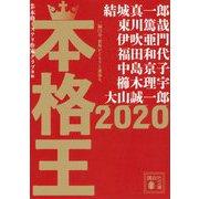 本格王〈2020〉(講談社文庫) [文庫]