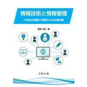 情報技術と情報管理-IT社会の理解と判断のための教科書 [単行本]