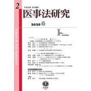 医事法研究 第2号 [全集叢書]