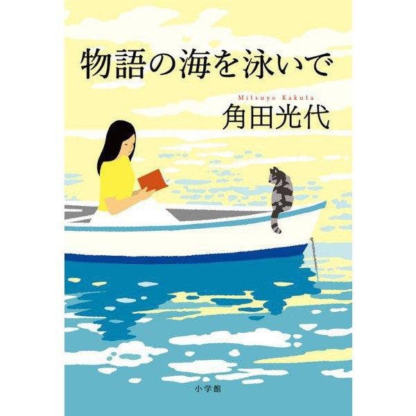 物語の海を泳いで [単行本]