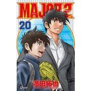 MAJOR 2nd(メジャーセカンド)<20>(少年サンデーコミックス) [コミック]
