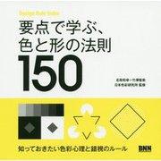 要点で学ぶ、色と形の法則150 Design Rule Index [単行本]