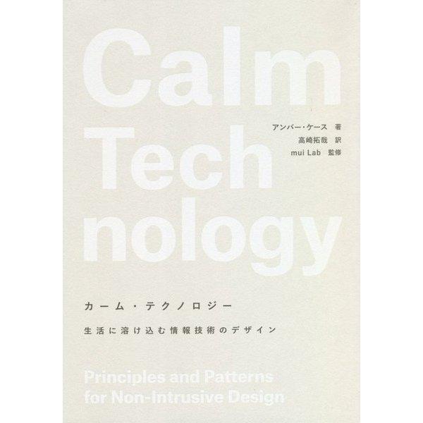 カーム・テクノロジー [単行本]