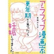 アラフィフ漫画家 更年期かと思ったら妊娠してました [単行本]