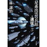 星系出雲の兵站―遠征― 5(ハヤカワ文庫JA) [文庫]