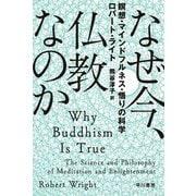 なぜ今、仏教なのか-瞑想・マインドフルネス・悟りの科学(ハヤカワ文庫NF) [文庫]