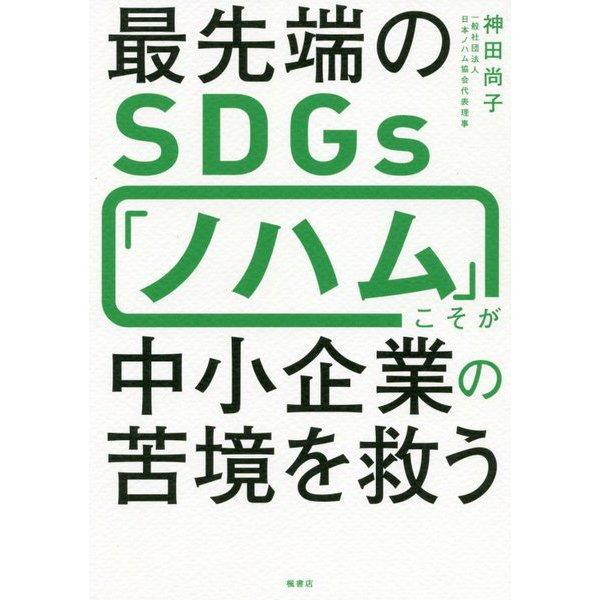 最先端のSDGs「ノハム」こそが 中小企業の苦境を救う [単行本]