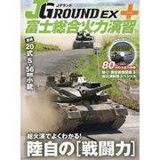 J GROUND EX プラス [ムックその他]