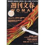 週刊文春WOMAN vol.6 [ムックその他]