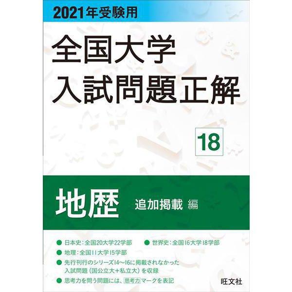 2021年受験用 全国大学入試問題正解 地歴(追加掲載編) [ムックその他]
