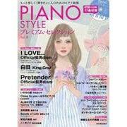 PIANO STYLE (ピアノスタイル) プレミアム・セレクションVol.8 [ムックその他]