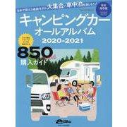 キャンピングカーオールアルバム 2020-2021 [ムックその他]