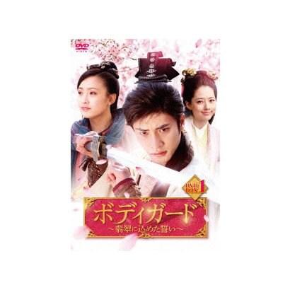 ボディガード~翡翠に込めた誓い~ DVD-BOX1 [DVD]