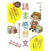 読書感想文書き方ドリル〈2020〉 [単行本]